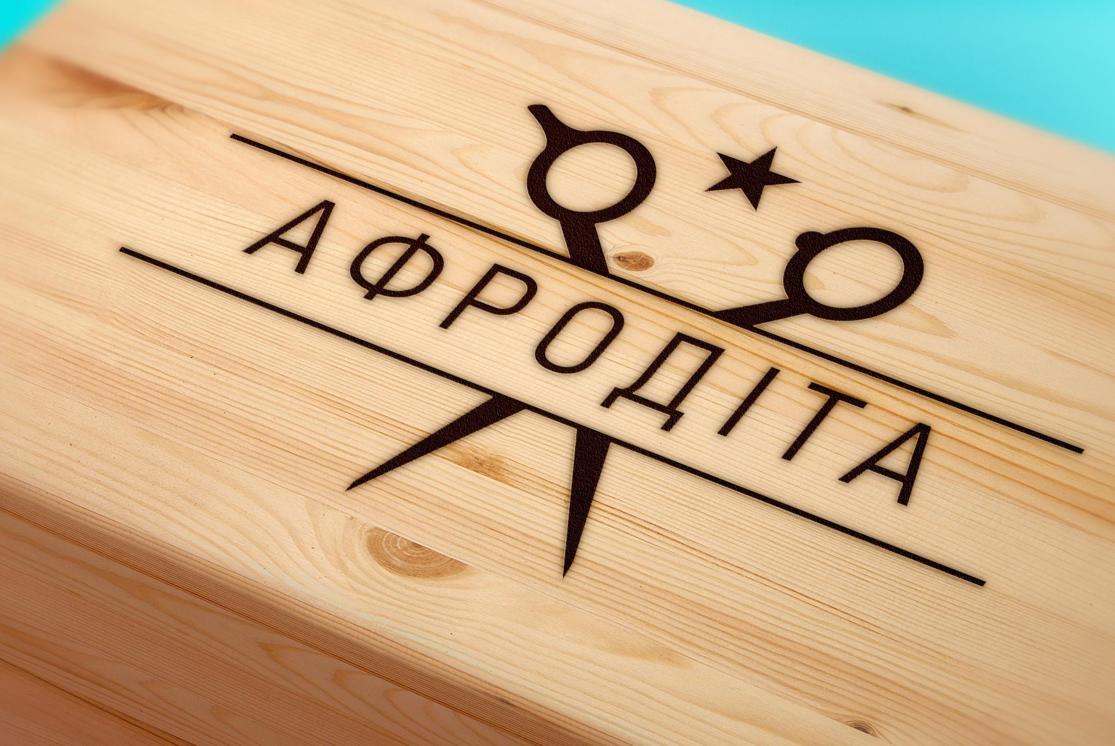 """Розробка логотипу для """"Афродіта"""""""