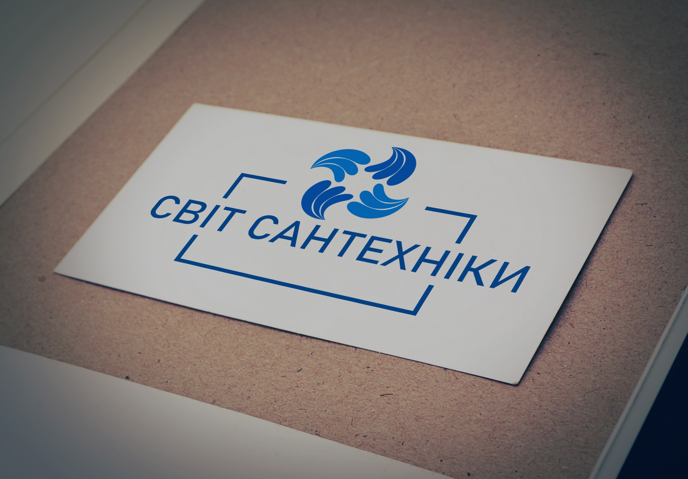 """Розробка логотипу для """"Світ Сантехніки"""""""