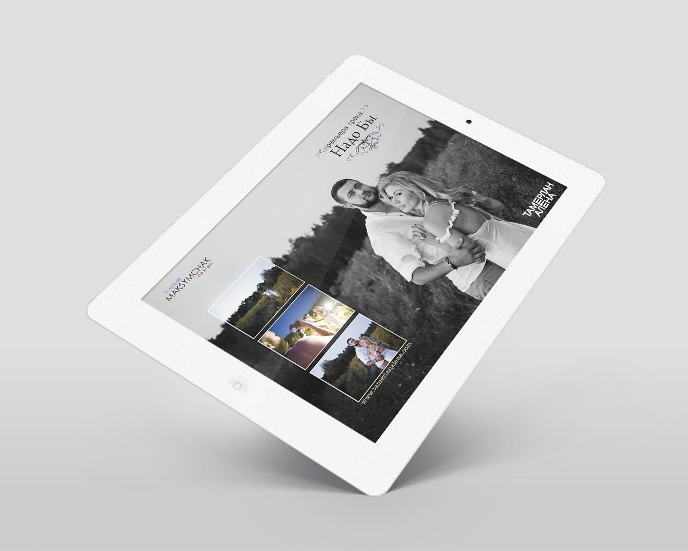 Дизайн обкладинки TamerlanAlena – Надо Бы