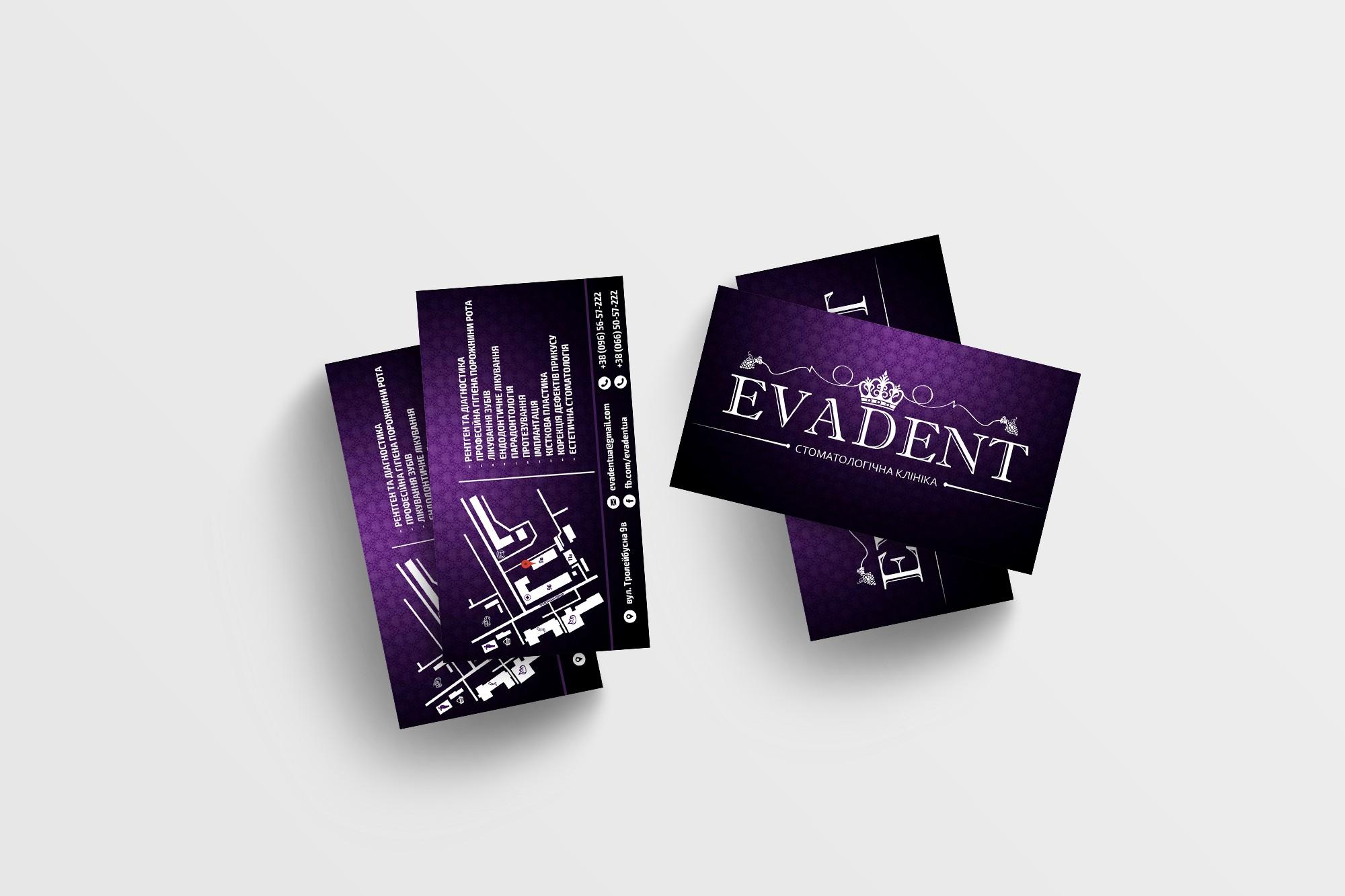"""Дизайн візитки для """"EVADENT"""""""
