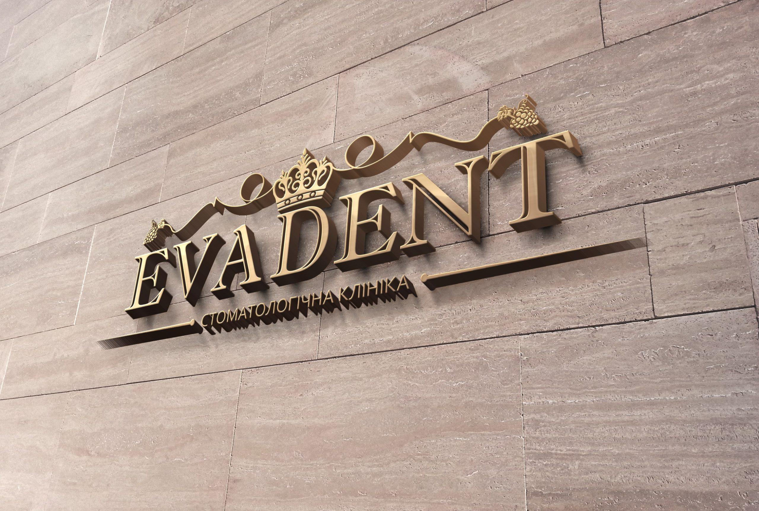 """Розробка логотипу для """"EVADENT"""""""