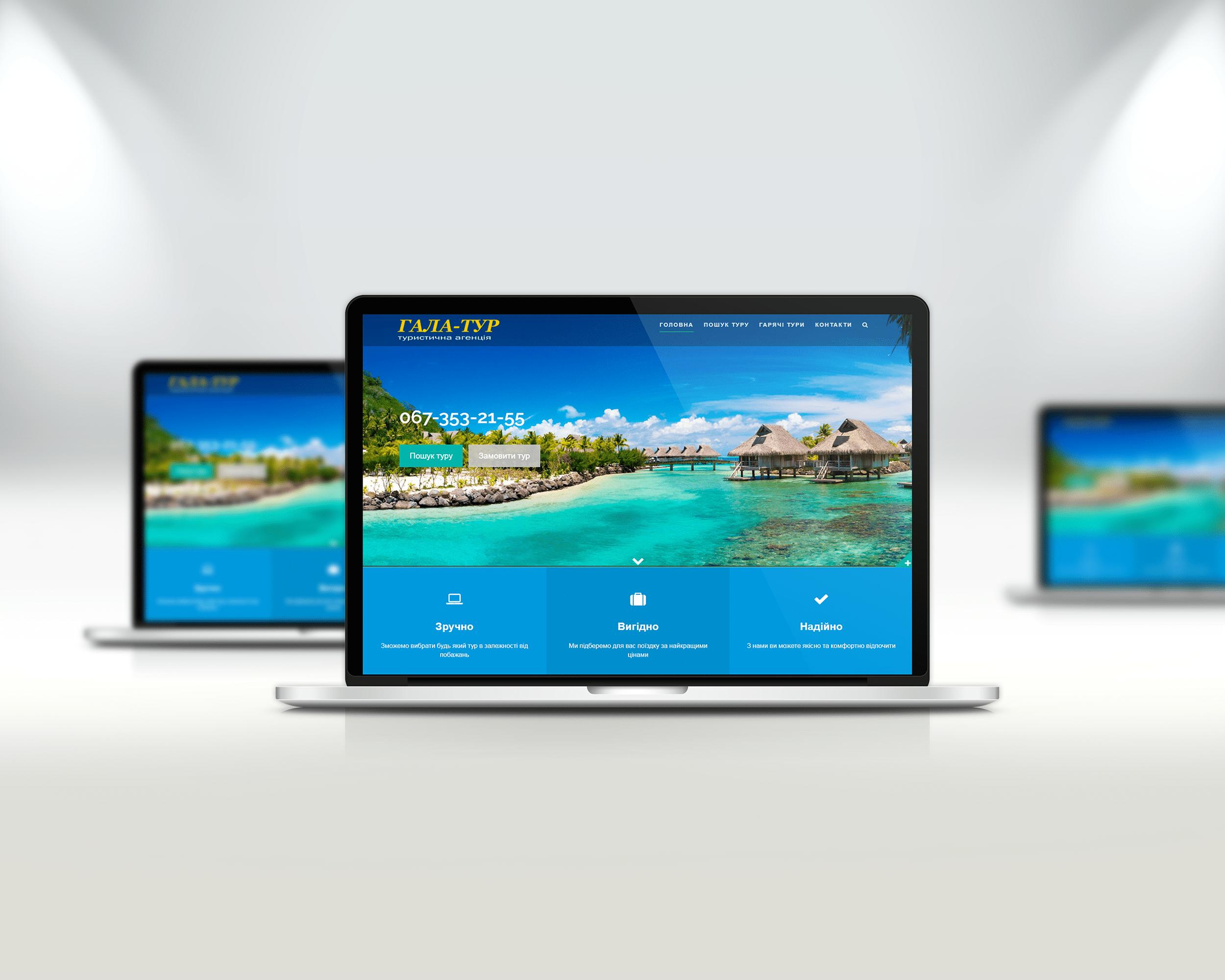 """Розробка сайту візитки для туристичної агенції """"Гала Тур"""""""