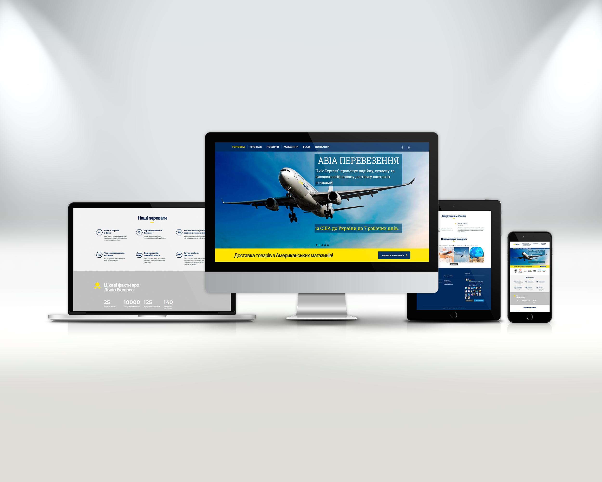 """Редизайн сайту для логістичної компанії """"Lviv Express"""""""