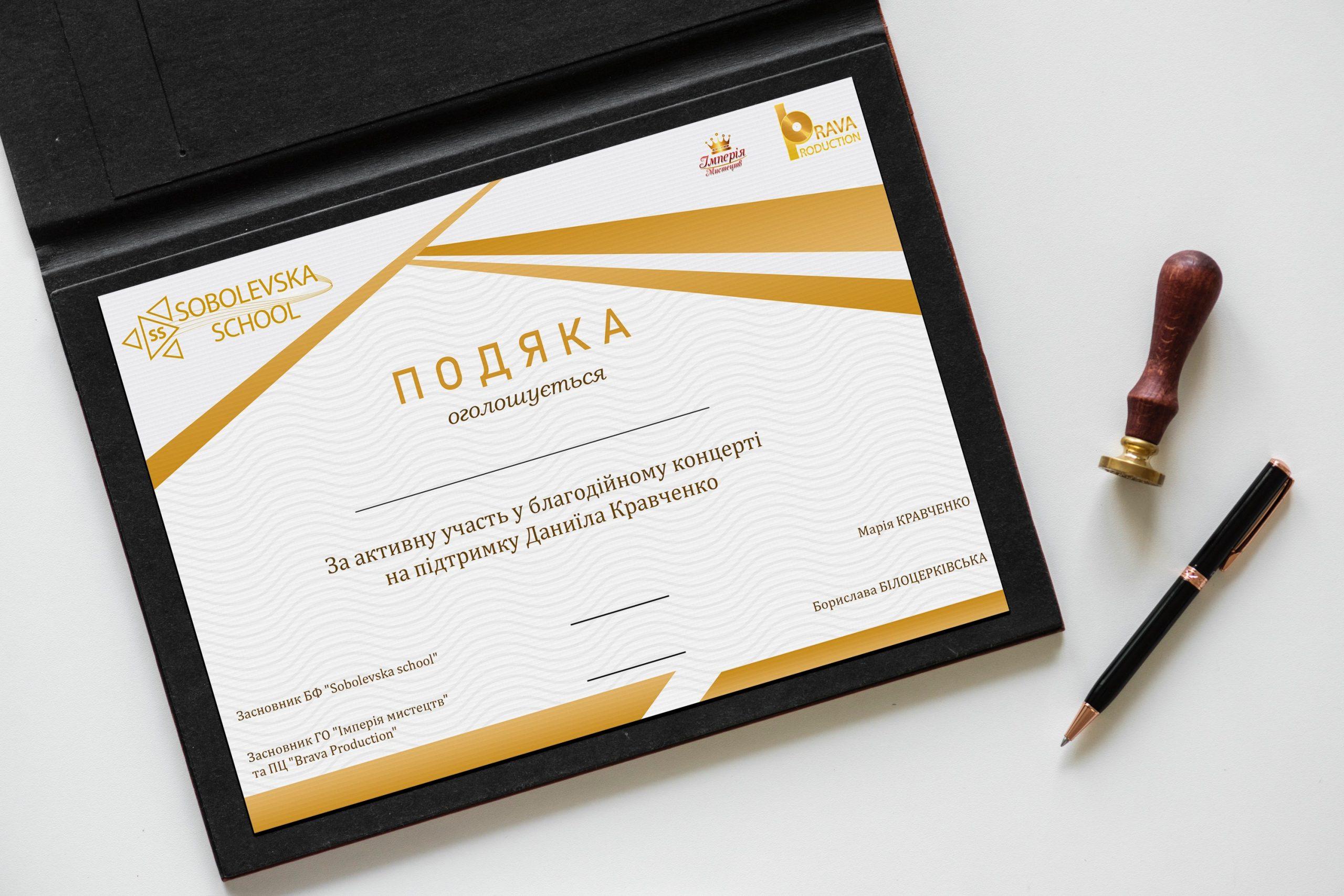 """Дизайн подяки для """"Sobolevska School"""""""