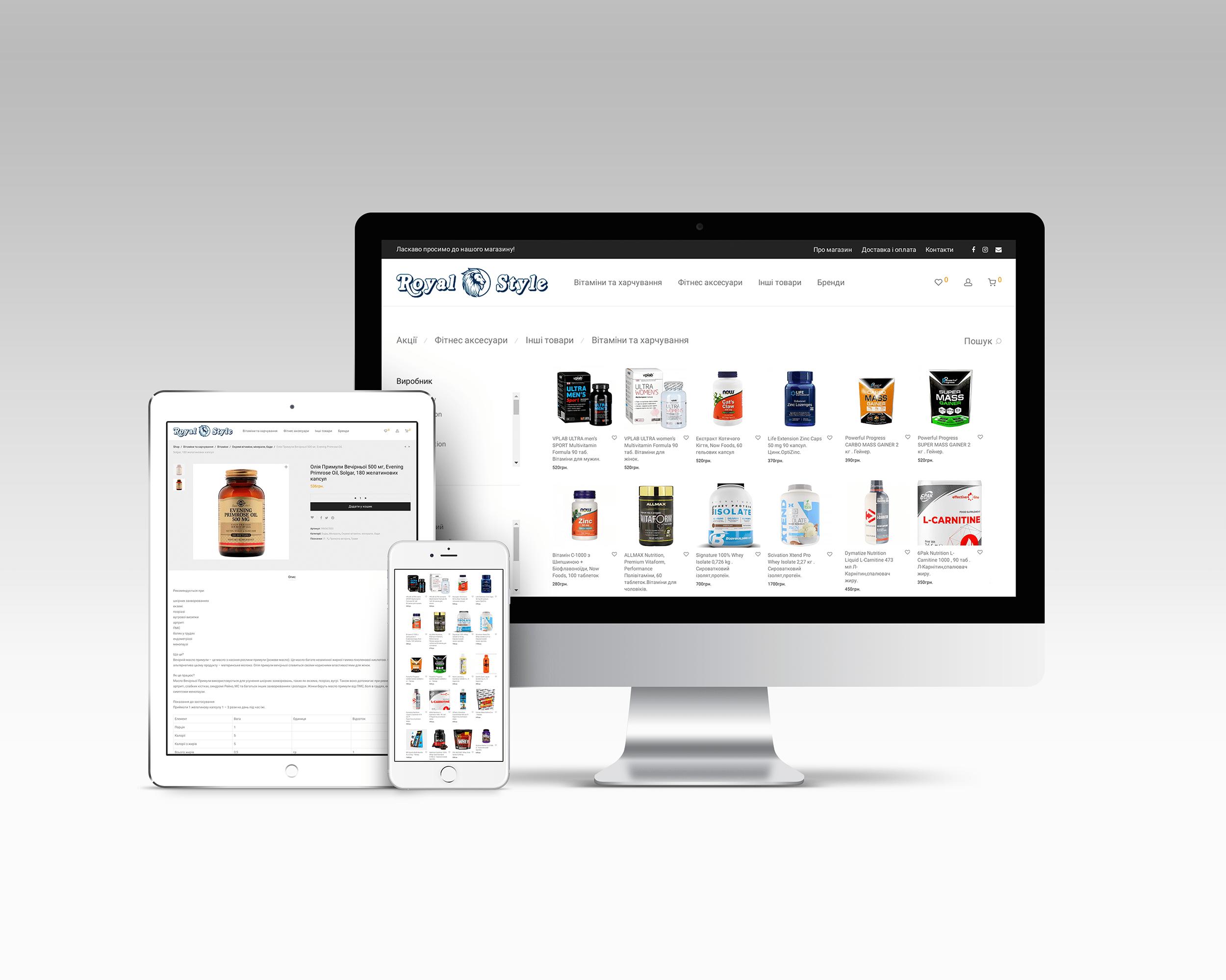 """Розробка Інтернет магазину для """"Вітаміни та харчування Royal Style"""""""