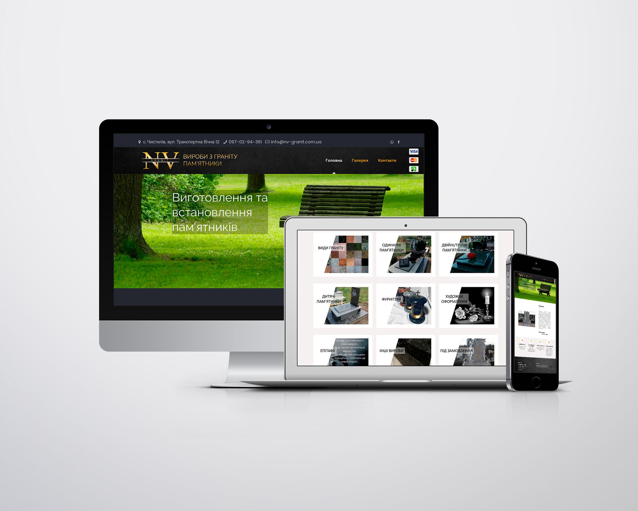 """Розробка веб-сайту для компанії, що створює вироби з граніту """"Nv Granit"""""""