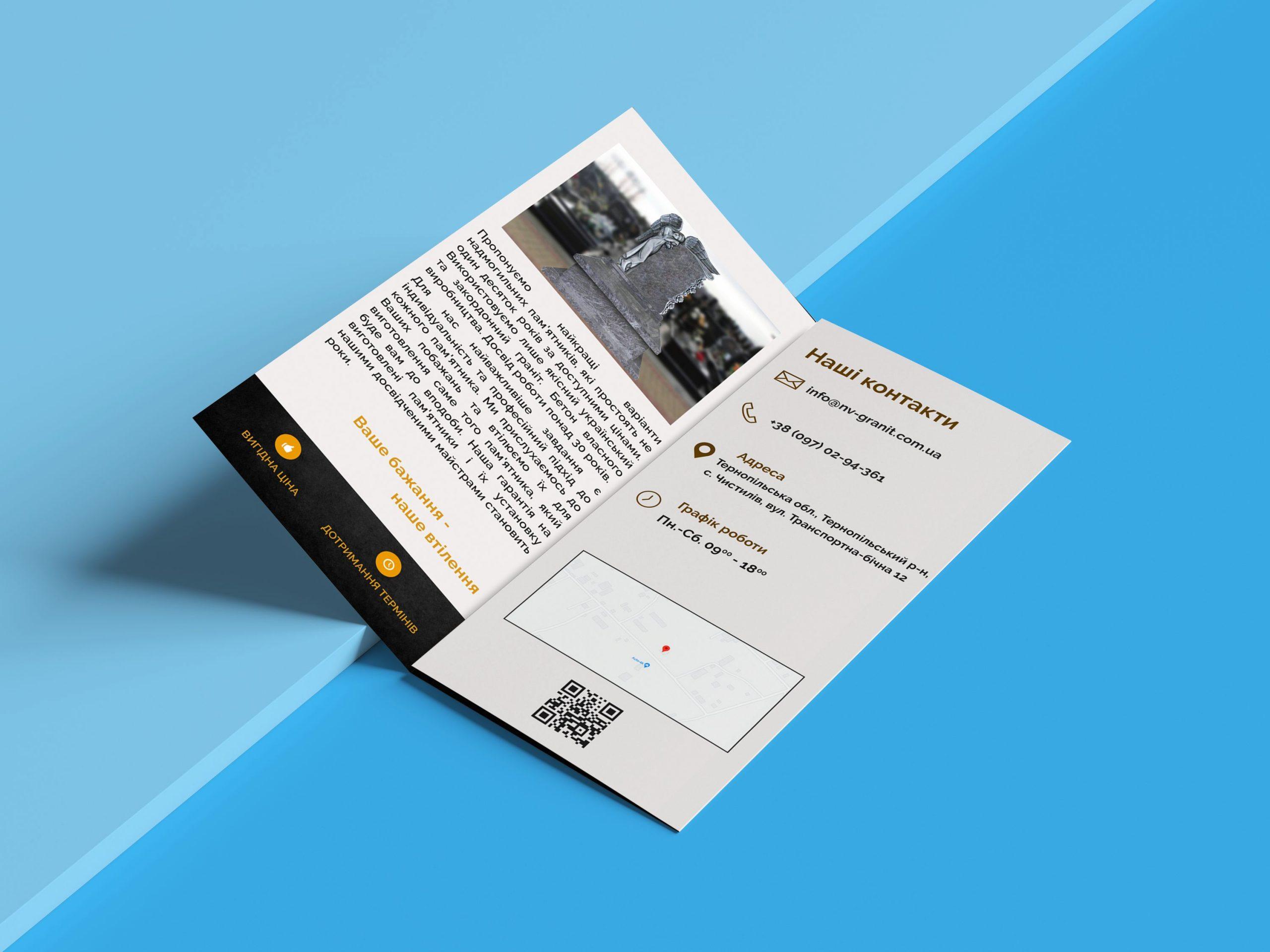 """Розробка буклету для компанії, що створює вироби з граніту """"Nv Granit"""""""
