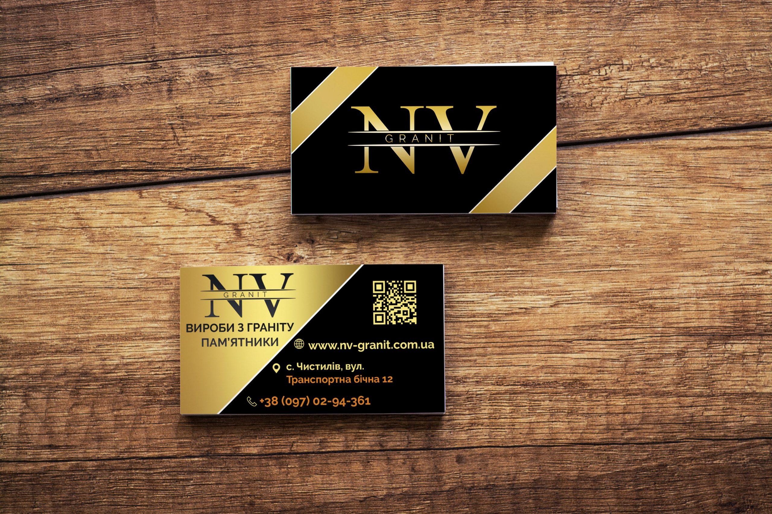 """Розробка візитки для компанії, що створює вироби з граніту """"Nv Granit"""""""